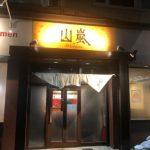 【豚骨好き必見】山嵐清田店/あっさり濃厚ラーメンが決めて!?