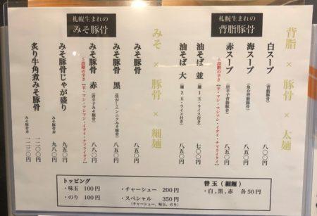 山嵐清田店のメニュー表