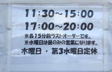 札幌北区のけせらせらの営業時間の張り紙