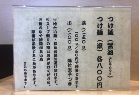 札幌北区のけせらせらのメニュー表