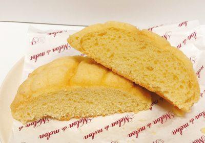 メロンドゥメロンのプレーンメロンパンを半分にカット