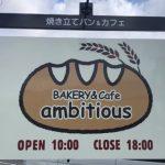 焼きたてパンのアンビシャス/札幌・篠路に5/1オープン,カフェも併設!