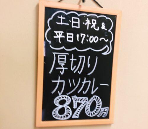 ラーメン屋 優月の厚切りカツカレーの値段のホワイトボード