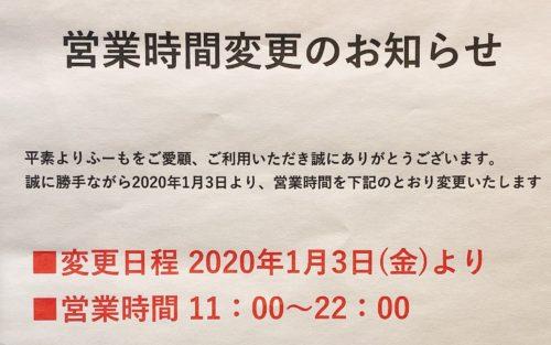 ふーも札幌店 営業時間の変更のお知らせ 変更日程20201/3より 営業時間11:00~22:00