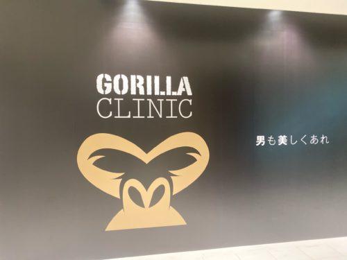 ゴリラクリニック札幌院のロゴ看板