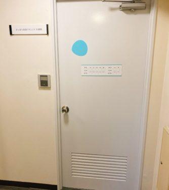 さっぽろ美容クリニックの大通院の入り口ドア