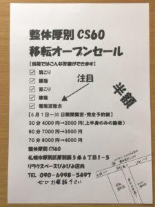 「整体 厚別CS60」移転OPEN半額セールのチラシ