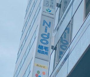 札幌北辰ビルのニドークリニックの立看板
