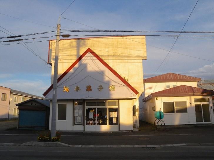 滝本菓子舗