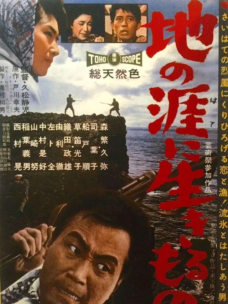 昭和35年10月16日公開の映画『地の涯に生きるもの』のポスター