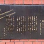 『小樽のひとよ』歌碑