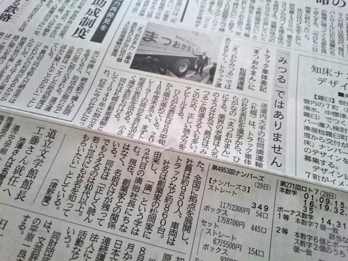 2018(平成30)年6月30日付け北海道新聞朝刊