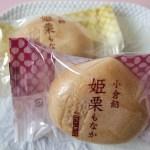 銀座あけぼのの姫栗もなかは無添加&個包装&お手頃価格で最強の手土産お菓子