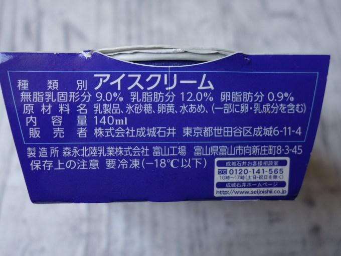 成城石井「アイスクリームミルク」