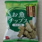 もへじ「お魚チップス あおさ味」は小麦アレルギーでも安心。グルテンフリーの無添加おやつ。