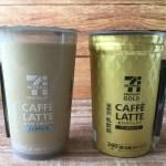 セブンの無添加カフェラテ「金のカフェラテ ノンスウィート」「カフェラテ ノンスウィート」飲み比べ。後味すっきりの本格派カフェラテ。
