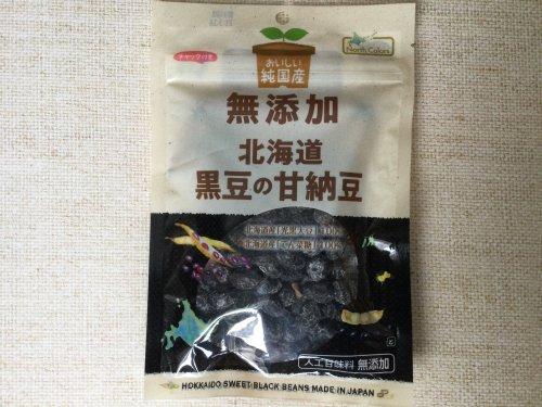 ノースカラーズ「無添加北海道黒豆の甘納豆」