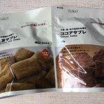 無印良品「ほうじ茶サブレ」「ココアサブレ」はアレルギー対応のまとめ買い・リピート確定の優しいお菓子