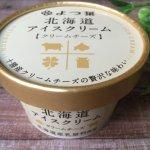 【無添加】よつ葉「北海道アイスクリーム クリームチーズ」はあっさり&濃厚なおいしさでギフトにも!