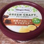 【無添加】ハーゲンダッツグリーンクラフト「豆乳チョコレート&マカデミア」はココア風味が香ばしいヘルシーな最強アイスクリーム