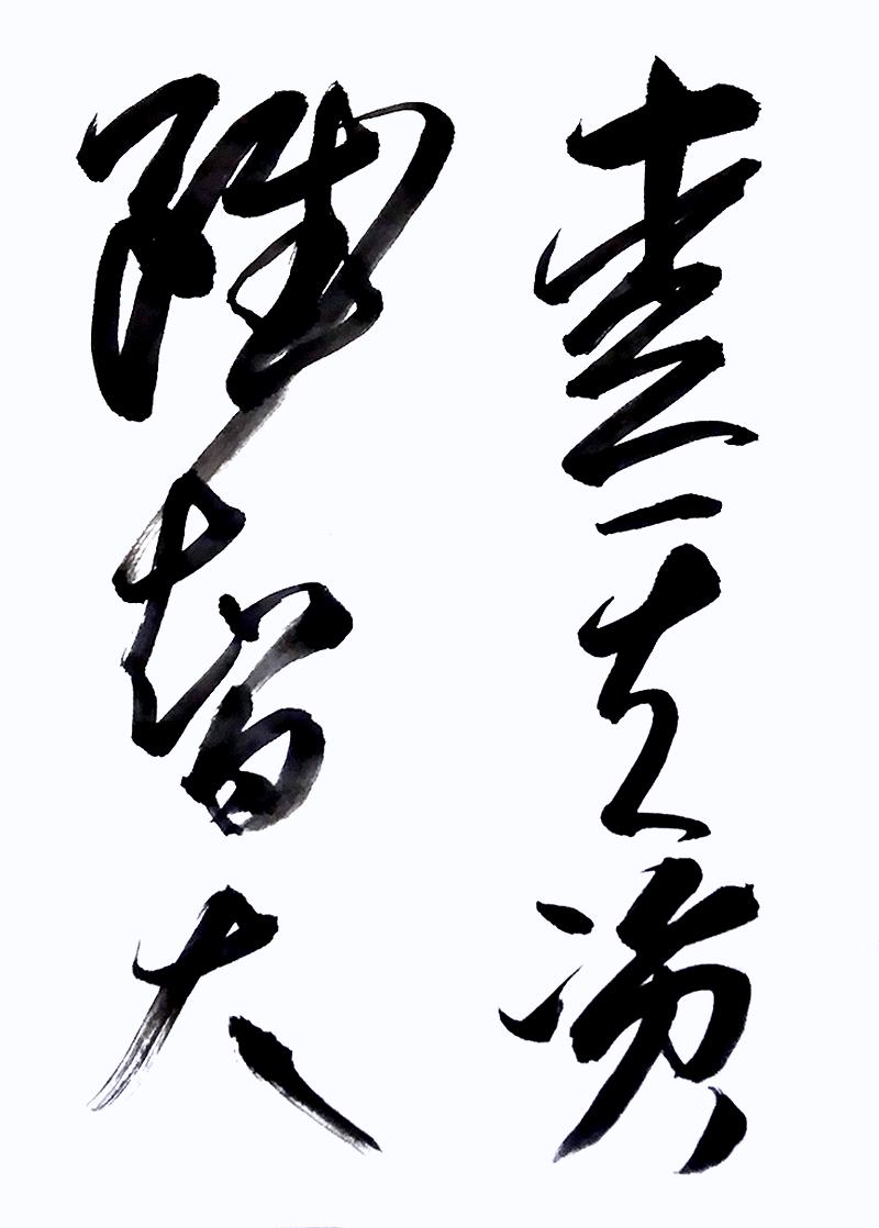 日常:草書:半紙:201801
