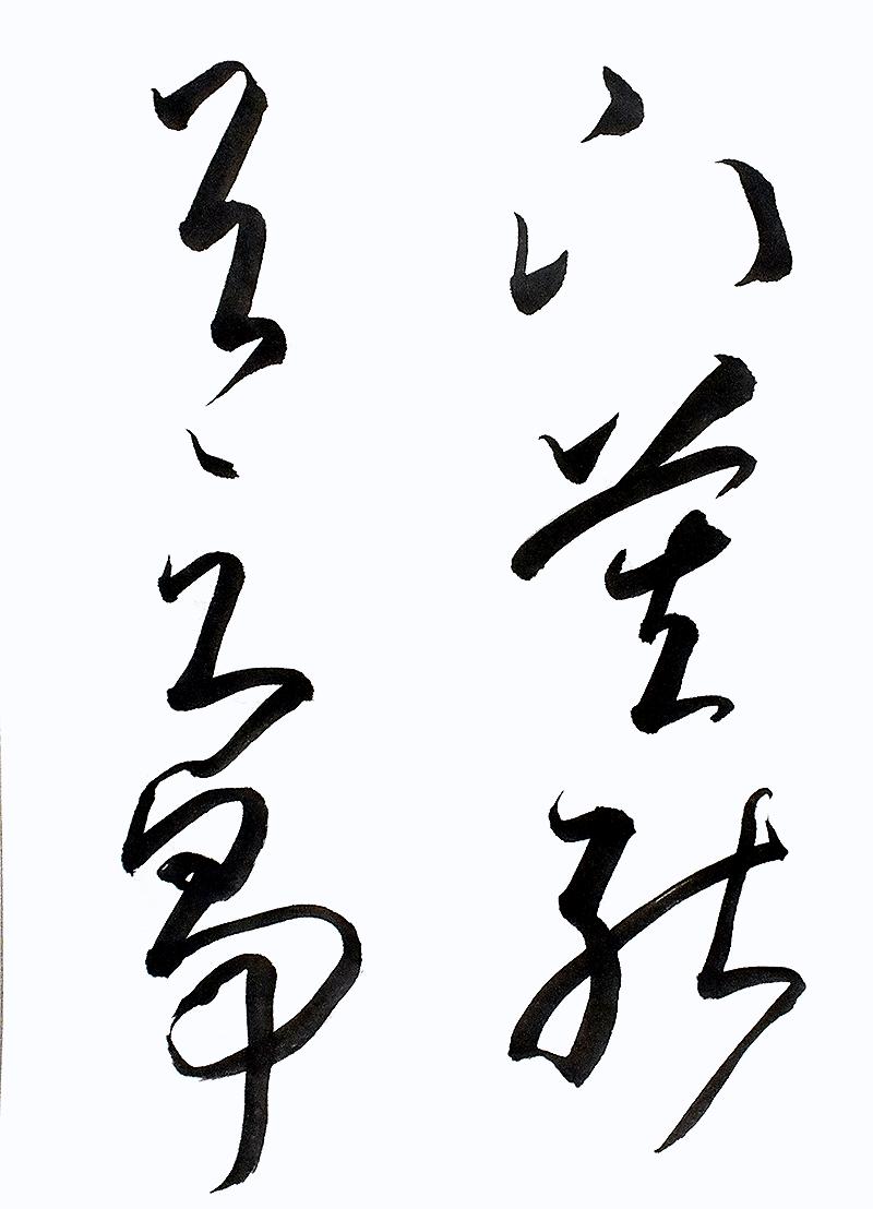 日常:草書:半紙:201822