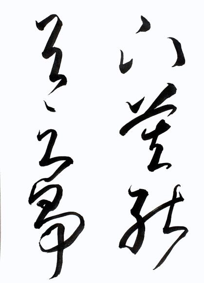 鳳煌_草書_201822