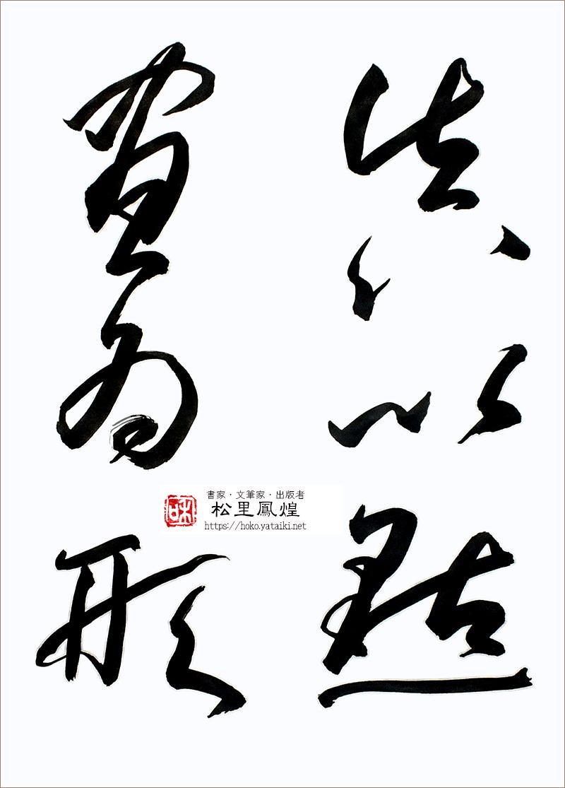 半紙:202012:草書