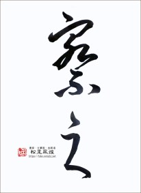 松里鳳煌:日常の書