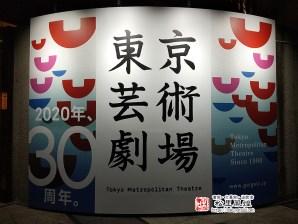 芸劇は今年で30年、泰永会は第二回泰永書展の建設当時から関わっている