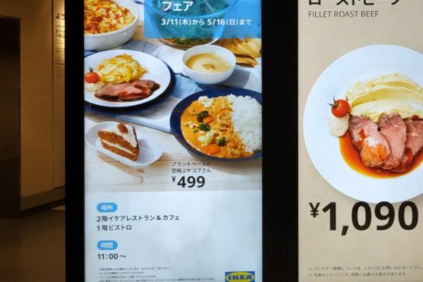 IKEAの『もっと北欧フード フェア』でケバブピザ