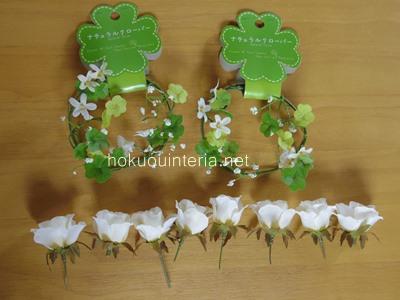 花かんむりを手作りする100円材料