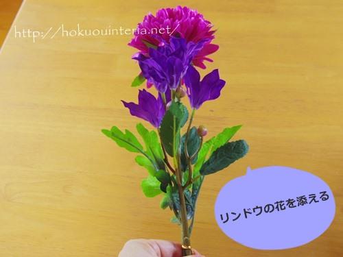 100均の花でお墓の花を作るIMGP4113-003