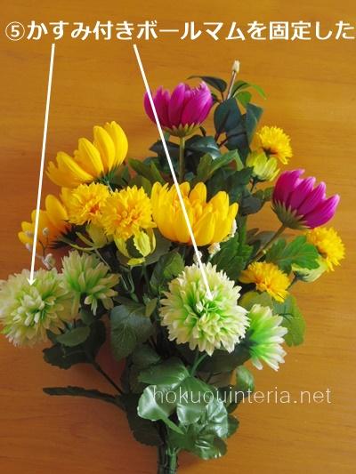お墓に備える花造花の作り方5
