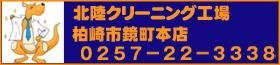 logo北陸クリーニング工場2