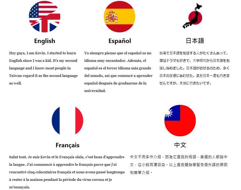 外語學習介紹