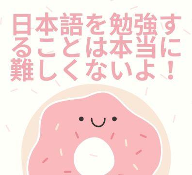 日文學習並不難