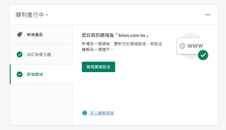 Shopify 創業 7