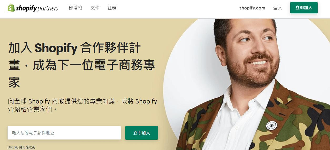 Shopify 創業 12