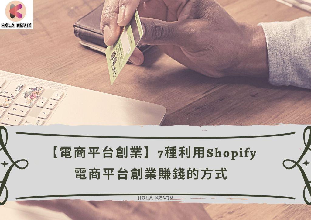 Shopify 創業