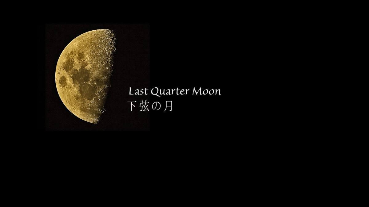 2018/03/09 下弦 射手座19度