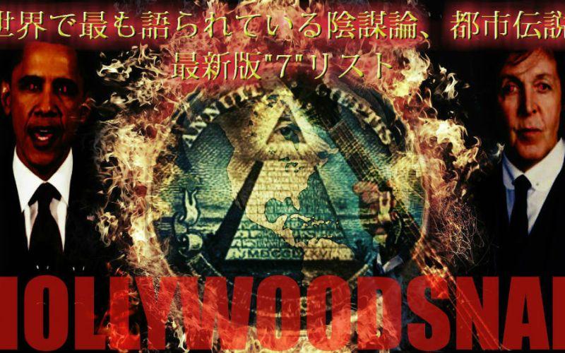 世界で最も語られている陰謀論、...