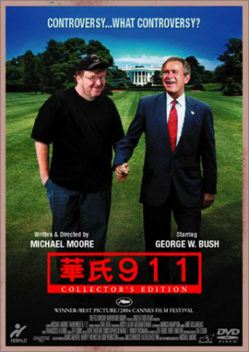 華氏911 マイケル・ムーア ブッシュ大統領