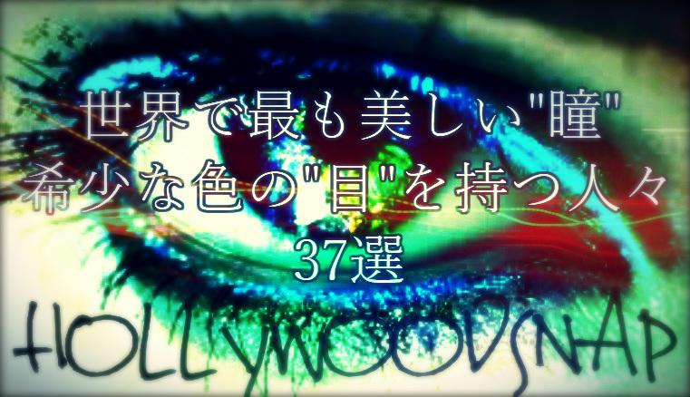 世界で最も美しい瞳を持つ人々37選