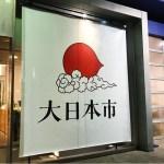 中川政七商店の大日本市に行ってきました!私が気になった暮らしの道具レポ