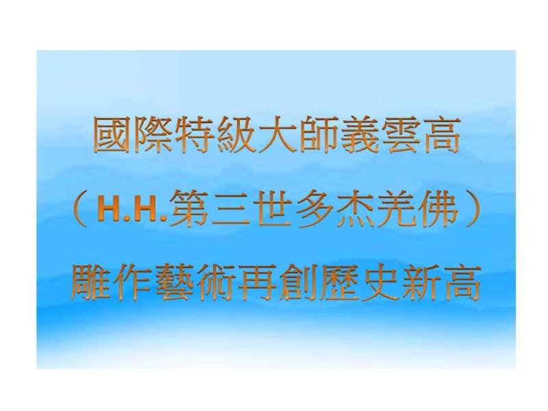 國際特級大師義雲高(H.H.第三世多杰羌佛)雕作藝術再創歷史新高