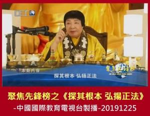 聚焦先鋒榜之《探其根本 弘揚正法》-中國國際教育電視台製播-20191225