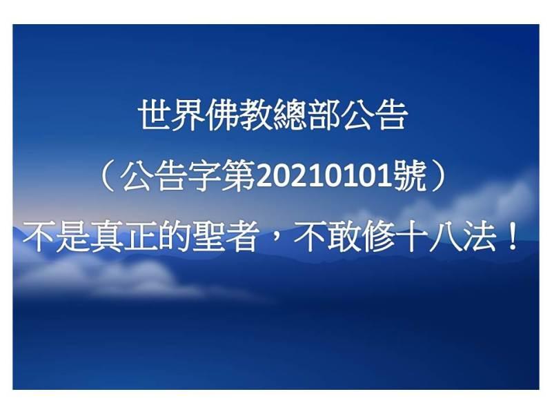 世界佛教總部公告 (公告字第20210101號) 不是真正的聖者,不敢修十八法!