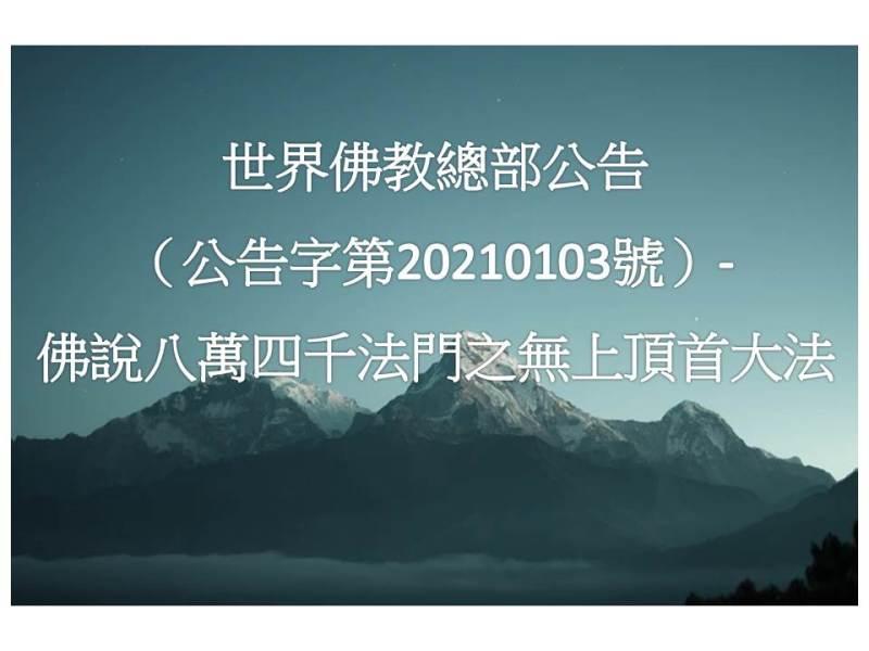 世界佛教總部公告(公告字第20210103號)- 佛說八萬四千法門之無上頂首大法
