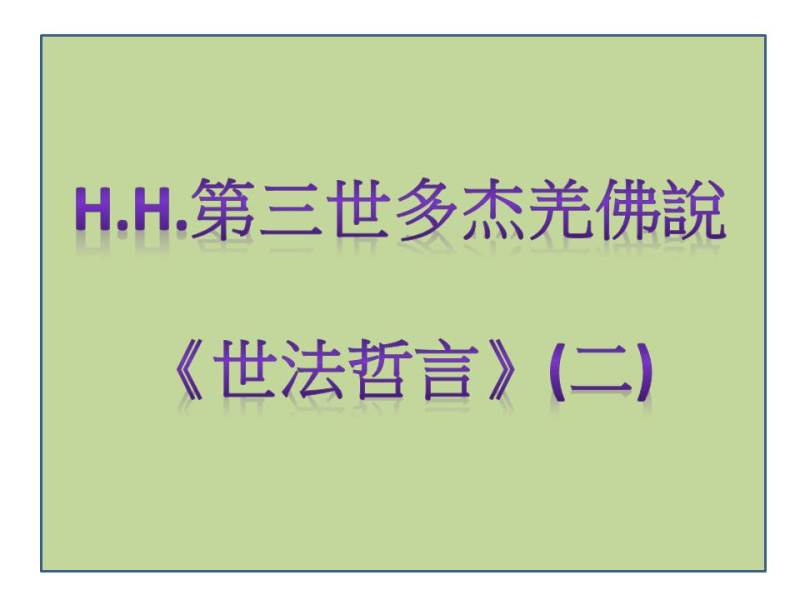 H.H.第三世多杰羌佛說《世法哲言》(二)